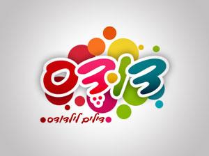אתר דילים לילדודס ביקש עיצוב לוגו מקצועי וילדותי - הצליח לי?