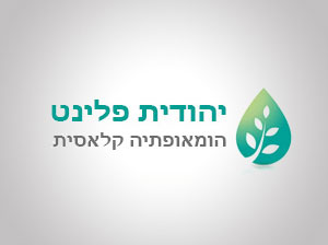עיצוב לוגו למטפלת בהומאופתיה