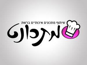 אתר מתכונט בקש עיצוב לוגו בתחום האוכל