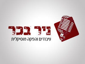 עיצוב לוגו להפקה מוזיקלית