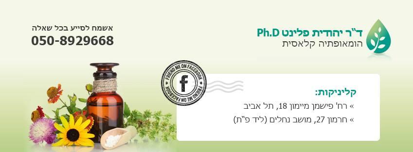 עיצוב פייסבוק יהודית פלינט