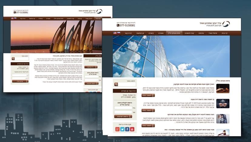 עיצוב ובניית אתר תדמית לעורך דין יעקב שמסיאן