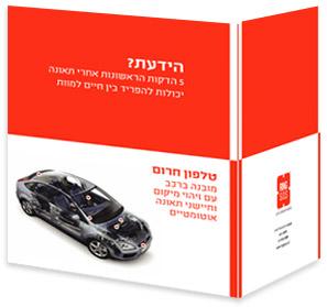 RING SOS - טלפון חירום מובנה ברכב - עיצוב פולדר: עיצוב פולדר המיועד לסוכני ביטוח מולם משווקת החברה את שירותיה