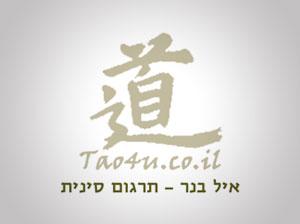 חברת תרגום לסינית עיצבנו לוגו עם רעיון מקורי