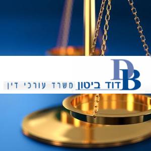 אתר תדמית לעורך דין ביטון