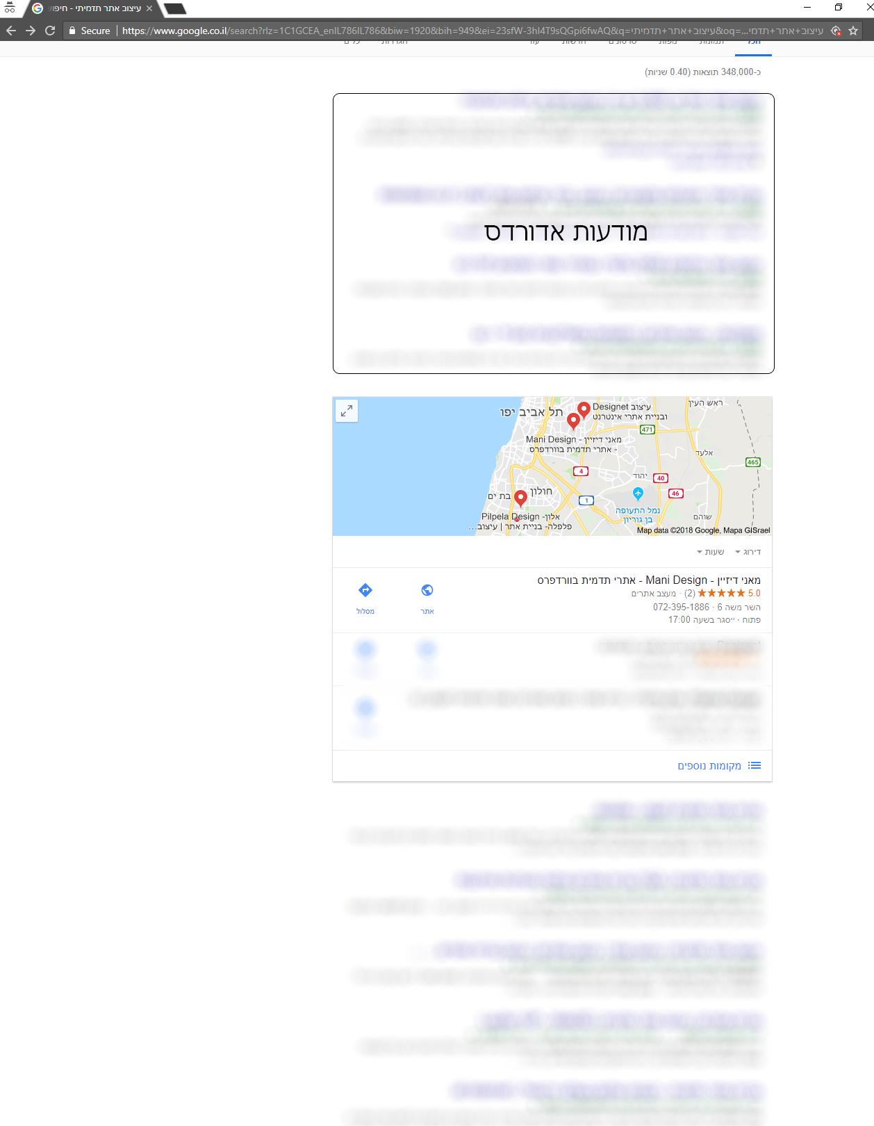תצוגת החיפוש לביטוי עיצוב אתר תדמיתי